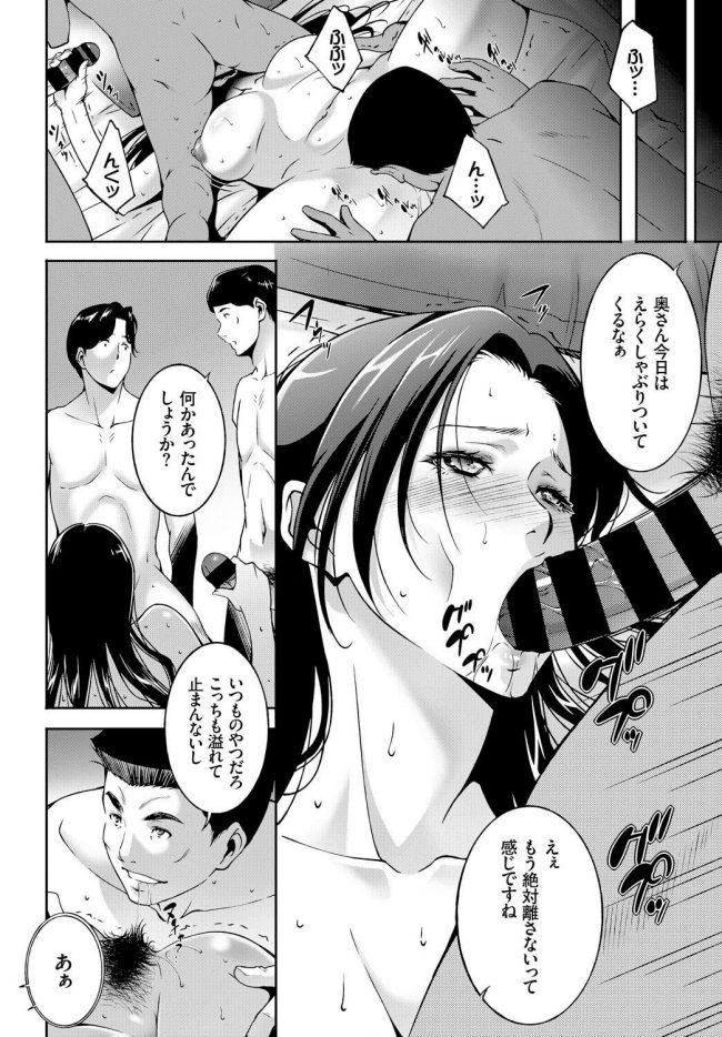 「【エロ漫画】熟女主婦のお楽しみは乱交NTRセックスに大興奮【無料 エロ同人】_(4)
