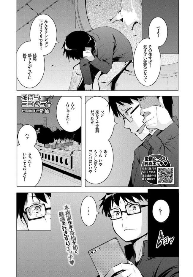 【エロ漫画】お泊りのお礼に濃厚セックス【無料 エロ同人】_(1)