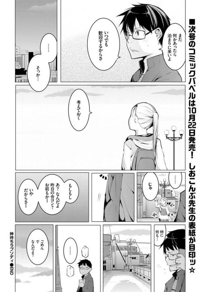 【エロ漫画】お泊りのお礼に濃厚セックス【無料 エロ同人】_(20)