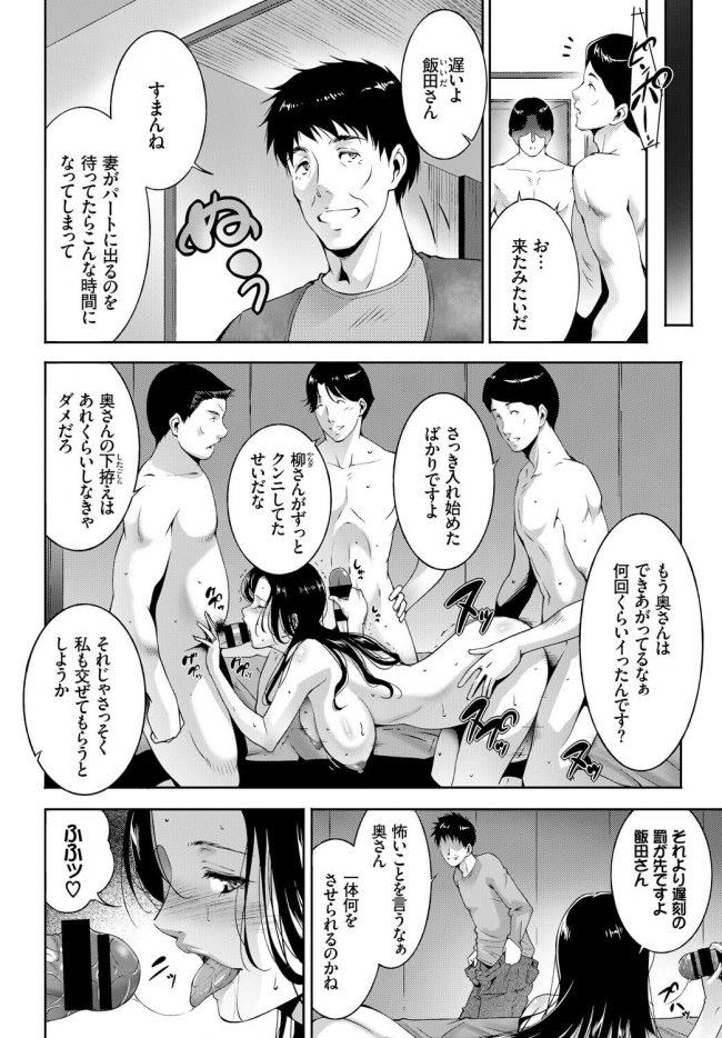 「【エロ漫画】熟女主婦のお楽しみは乱交NTRセックスに大興奮【無料 エロ同人】_(6)