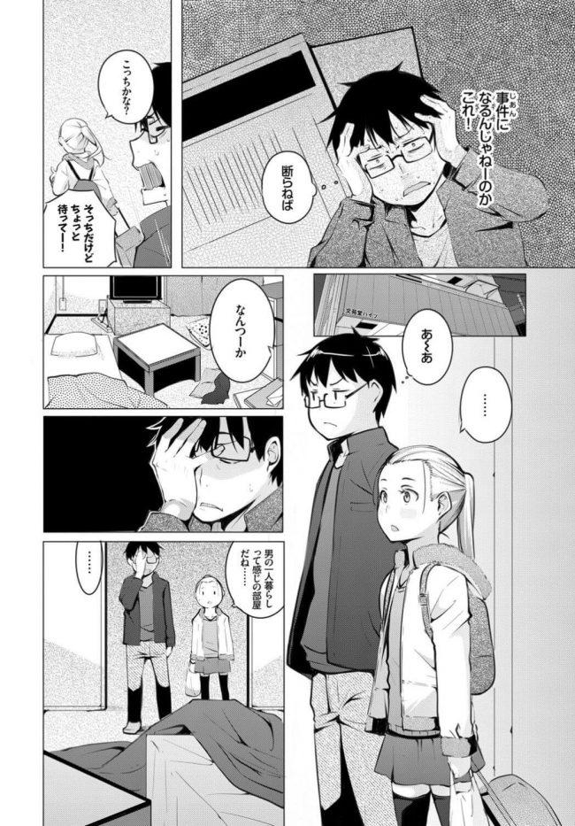 【エロ漫画】お泊りのお礼に濃厚セックス【無料 エロ同人】_(4)