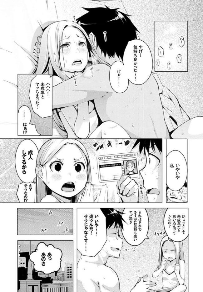 【エロ漫画】お泊りのお礼に濃厚セックス【無料 エロ同人】_(19)