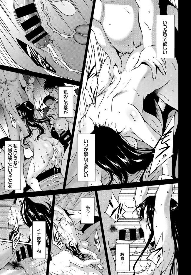 「【エロ漫画】熟女主婦のお楽しみは乱交NTRセックスに大興奮【無料 エロ同人】_(15)