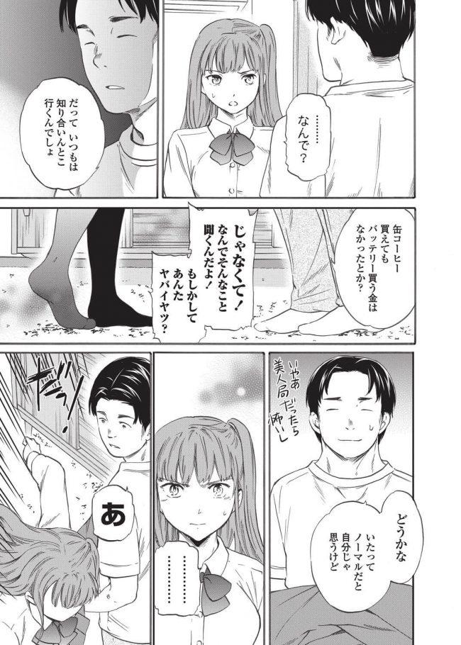 【エロ漫画】男を舐めてるJKにお仕置き生入れタイム!【無料 エロ同人】_(9)