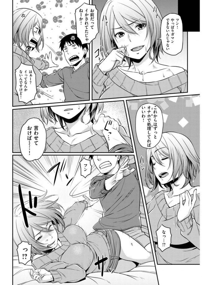 【エロ漫画】俺の巨乳天然オナホールはイキやすい【無料 エロ同人】_(12)
