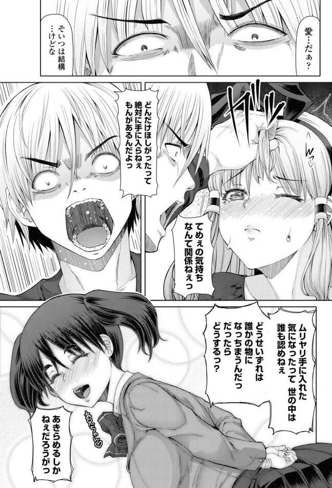 【エロ漫画】両性具有家庭教師の情事【無料 エロ同人】_(9)