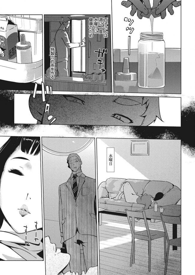 【エロ漫画】巨乳熟女は娘の旦那にNTR、快楽落ち【無料 エロ同人】_(15)