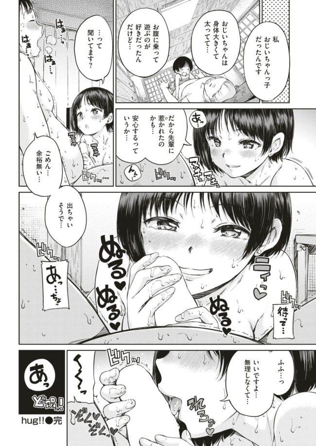【エロ漫画】太った貴方が大好きなの!貴方に沈みたい【無料 エロ同人】_(16)