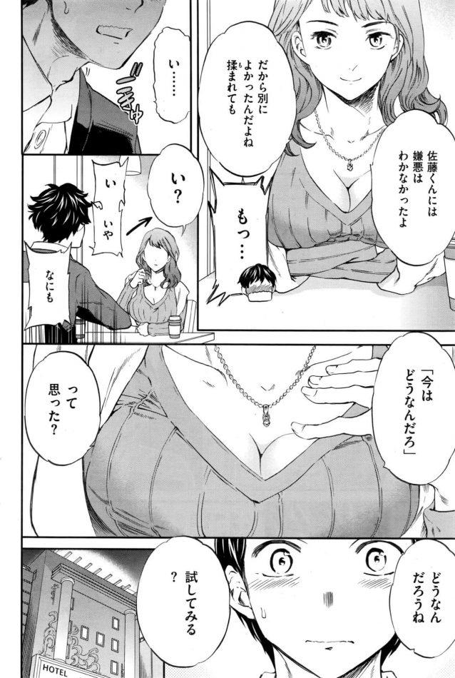 【エロ漫画】夢の巨乳彼女とイチャイチャセックス【無料 エロ同人】_(6)