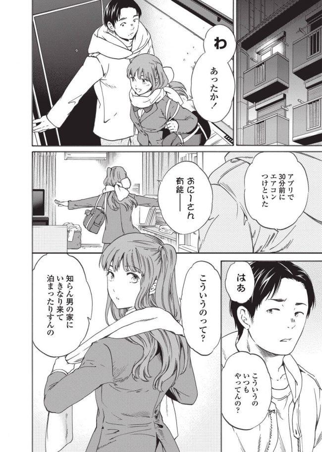 【エロ漫画】男を舐めてるJKにお仕置き生入れタイム!【無料 エロ同人】_(6)