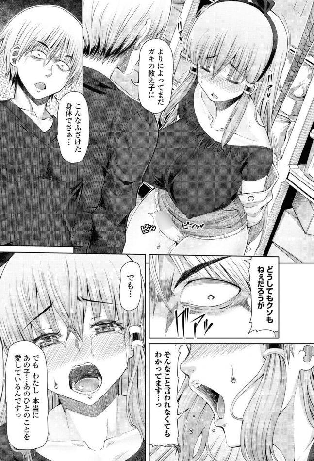 【エロ漫画】両性具有家庭教師の情事【無料 エロ同人】_(8)