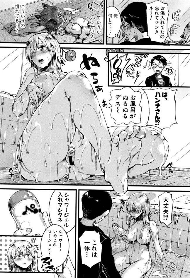 【エロ漫画】外国人巨乳彼女はダイナマイトボディ♪【無料 エロ同人】_(14)