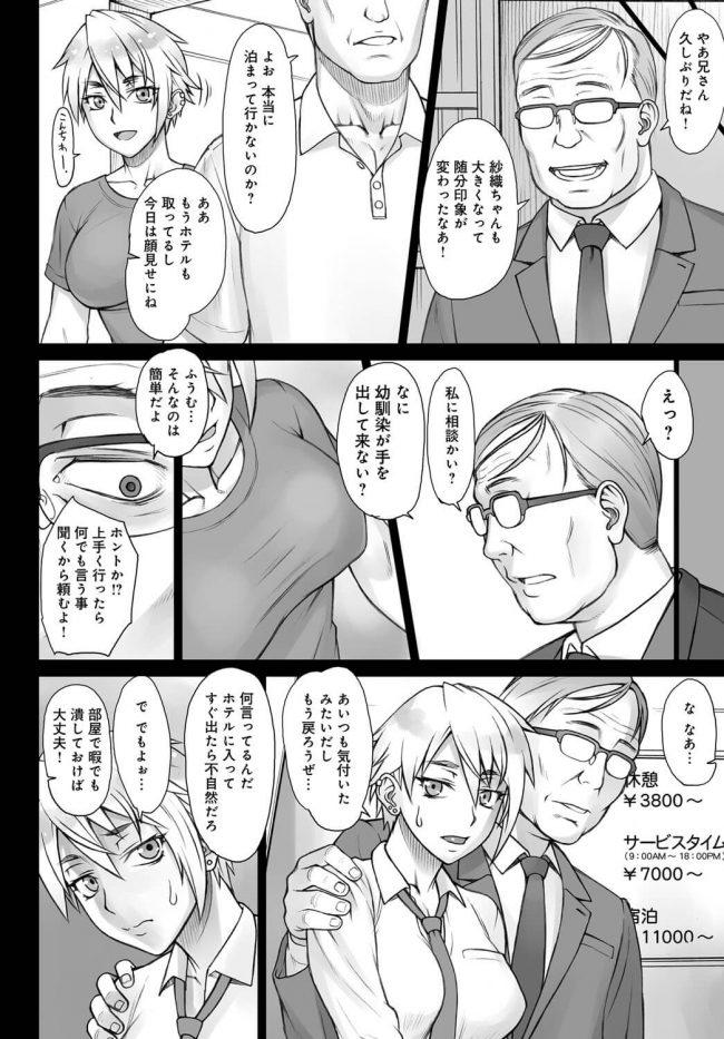 【エロ漫画】ボーイッシュな巨乳処女彼女はアナル好き【無料 エロ同人】_(4)
