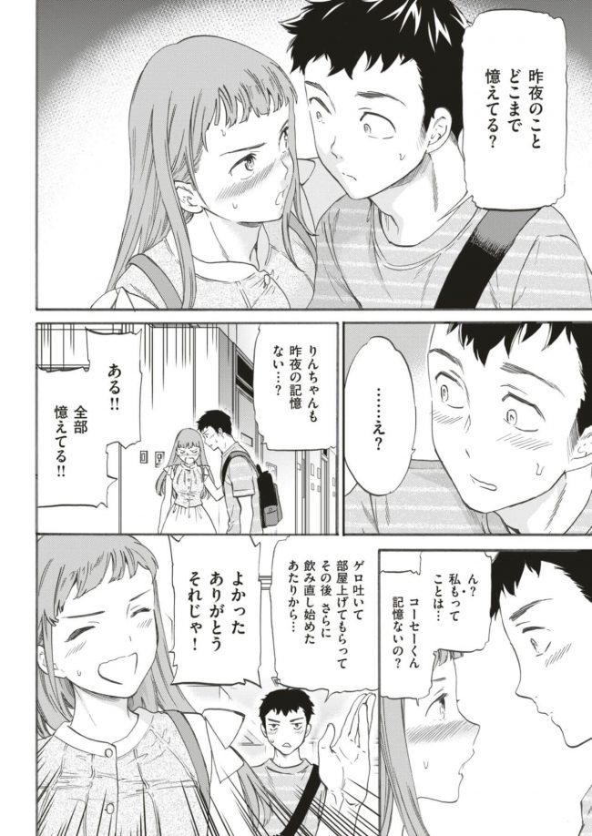 【エロ漫画】お持ち帰り再現挿入【無料 エロ同人】_(4)