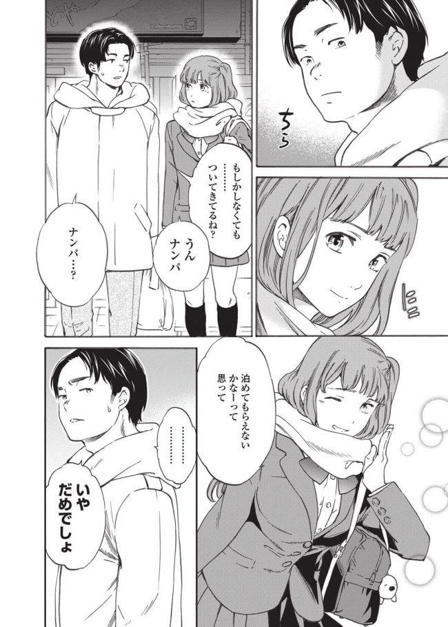 【エロ漫画】男を舐めてるJKにお仕置き生入れタイム!【無料 エロ同人】_(4)