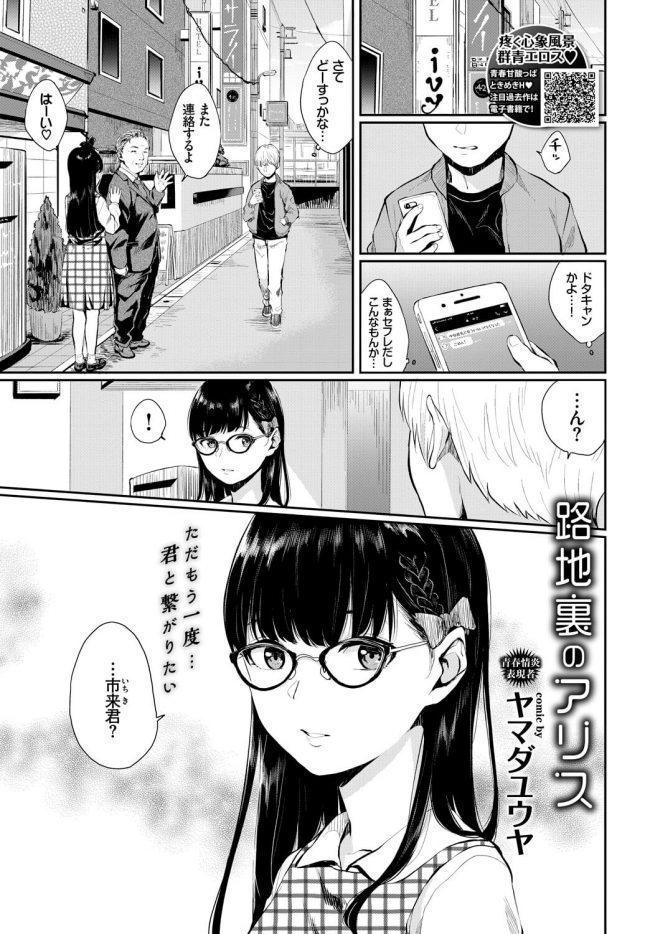 【エロ漫画】眼鏡っ子幼児体型は意外にセックス好きの大胆娘【無料 エロ同人】_(1)
