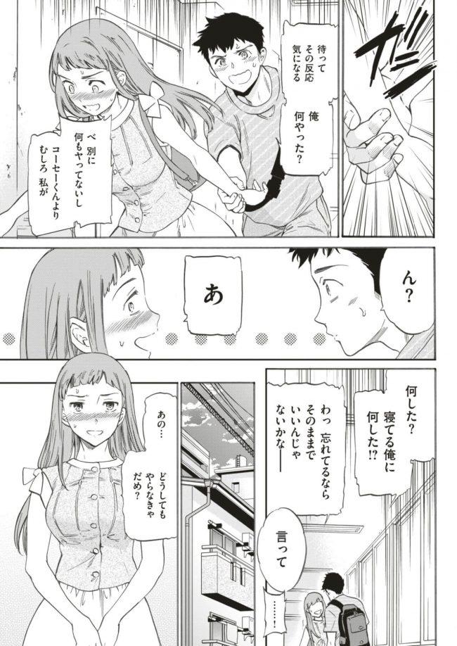 【エロ漫画】お持ち帰り再現挿入【無料 エロ同人】_(5)