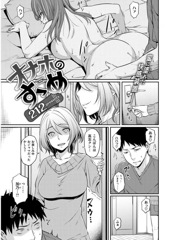 【エロ漫画】俺の巨乳天然オナホールはイキやすい【無料 エロ同人】_(1)