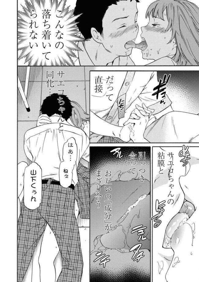 【エロ漫画】素敵なあの子は学園でローターオナニーJK【無料 エロ同人】_(16)