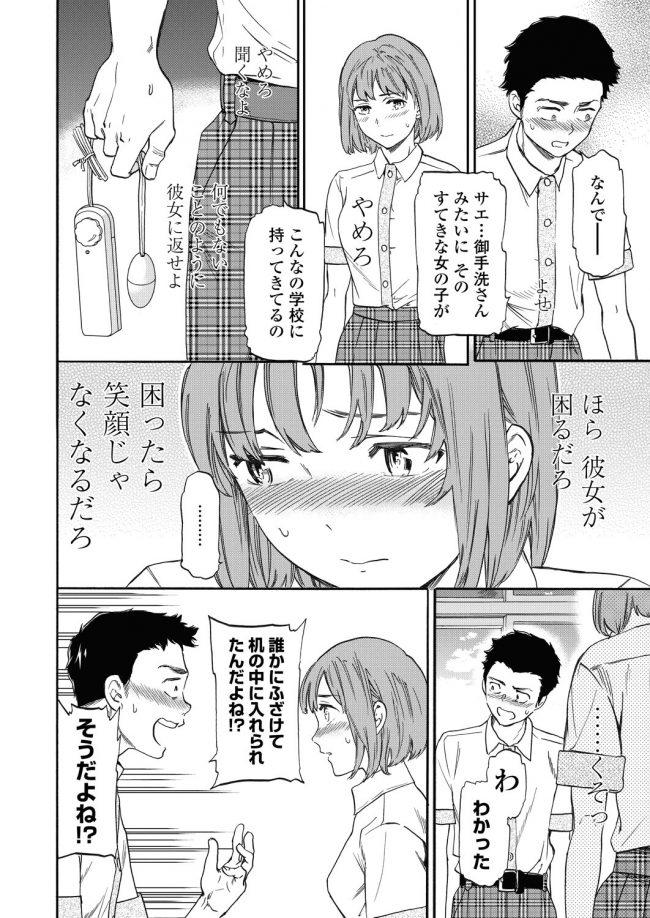 【エロ漫画】素敵なあの子は学園でローターオナニーJK【無料 エロ同人】_(10)
