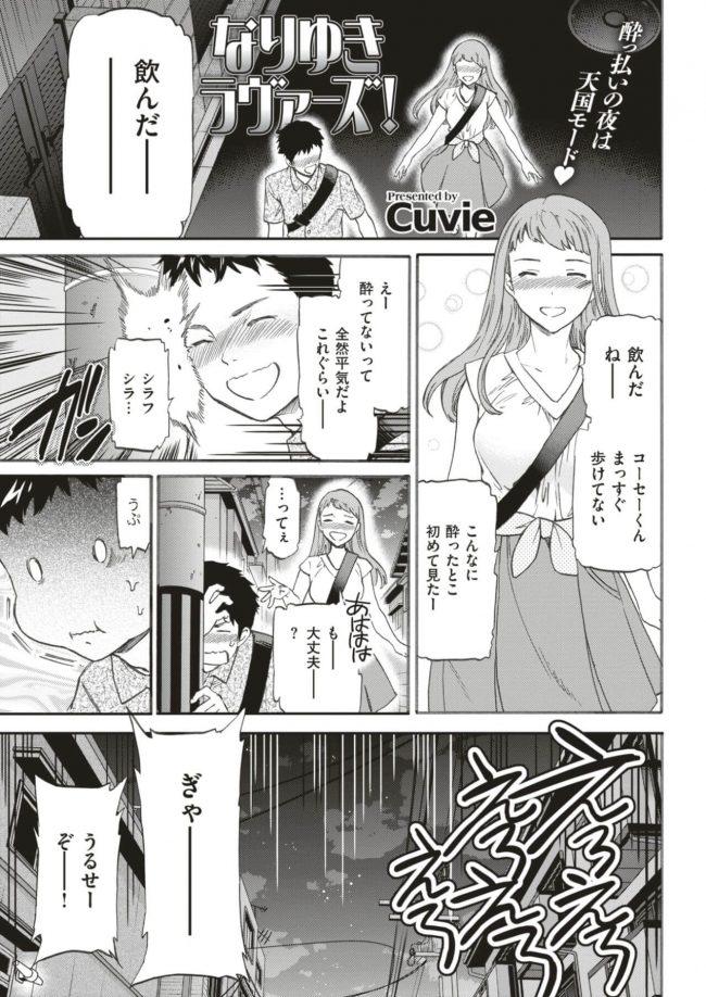 【エロ漫画】お持ち帰り再現挿入【無料 エロ同人】_(1)
