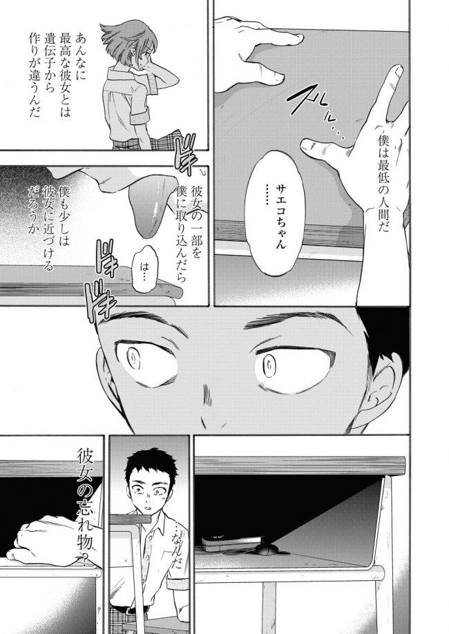 【エロ漫画】素敵なあの子は学園でローターオナニーJK【無料 エロ同人】_(7)