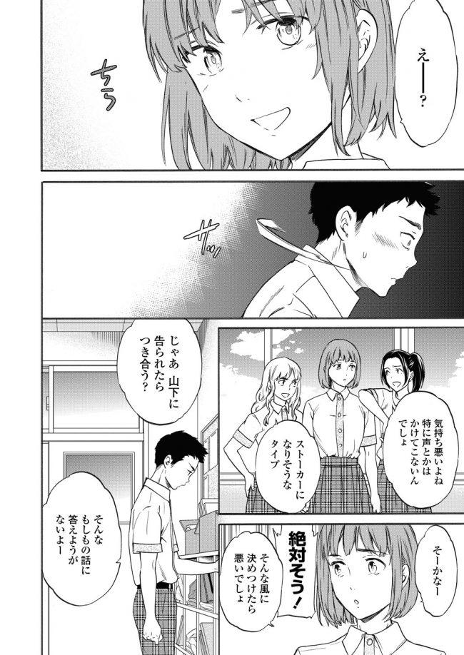【エロ漫画】素敵なあの子は学園でローターオナニーJK【無料 エロ同人】_(4)