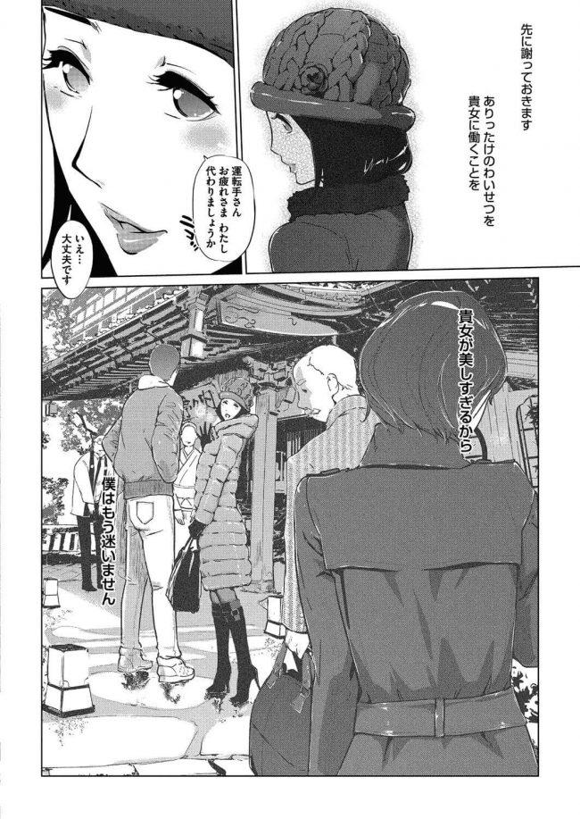 【エロ漫画】熟女義母は息子にメロメロ〜息子も熟女義母から離れられない【無料 エロ同人】_(18)