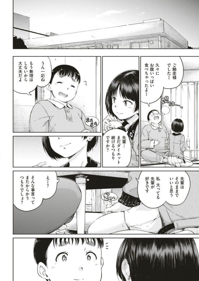 【エロ漫画】太った貴方が大好きなの!貴方に沈みたい【無料 エロ同人】_(4)
