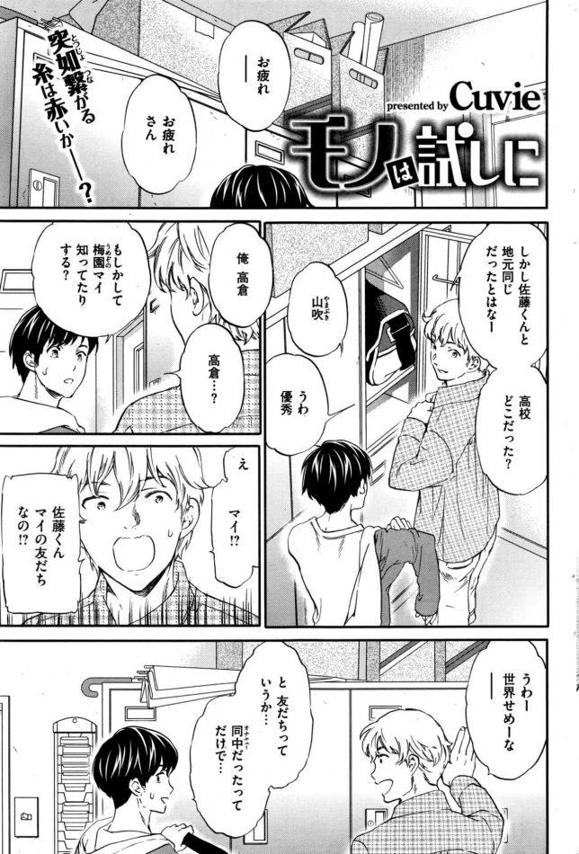 【エロ漫画】夢の巨乳彼女とイチャイチャセックス【無料 エロ同人】_(1)