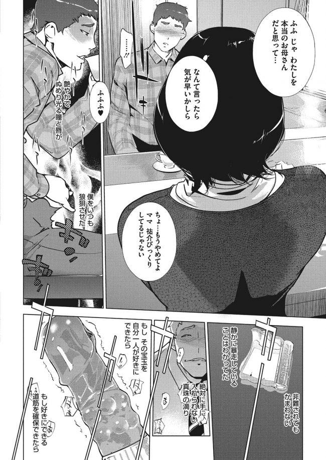 【エロ漫画】巨乳熟女は娘の旦那にNTR、快楽落ち【無料 エロ同人】_(18)