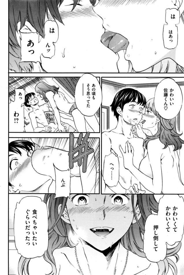 【エロ漫画】夢の巨乳彼女とイチャイチャセックス【無料 エロ同人】_(8)