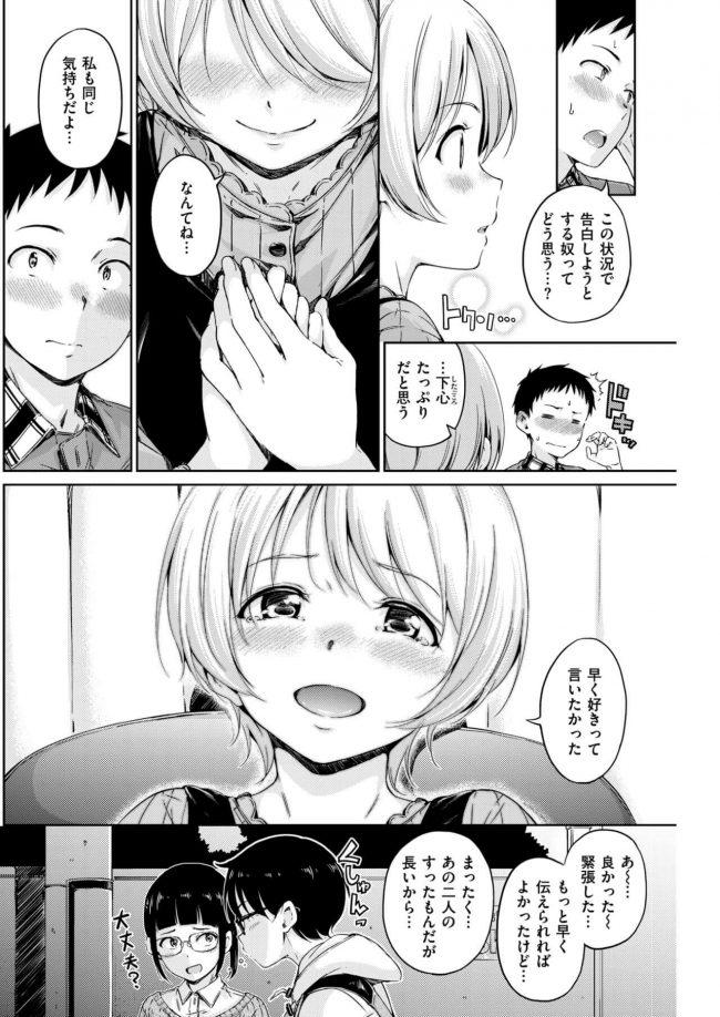 【エロ漫画】サークル仲間と家飲みセックス【無料 エロ同人】_(4)