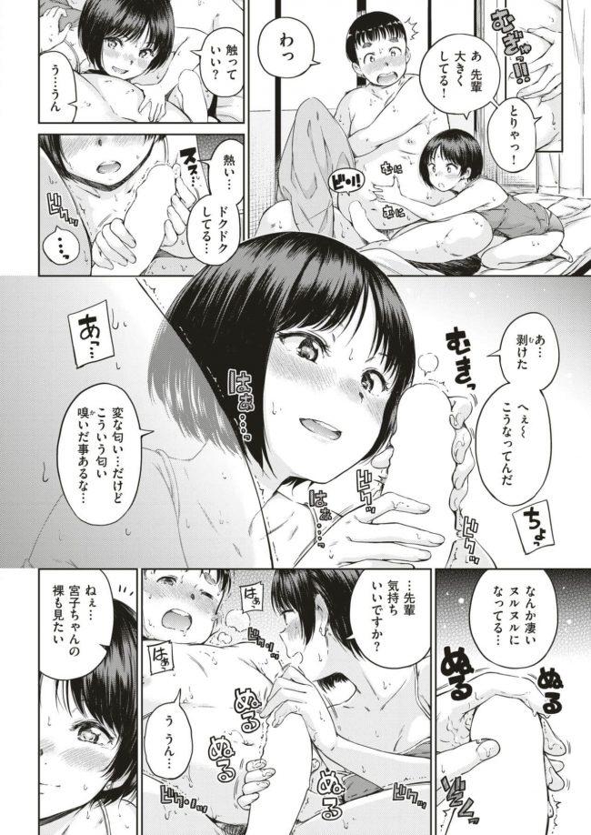 【エロ漫画】太った貴方が大好きなの!貴方に沈みたい【無料 エロ同人】_(8)