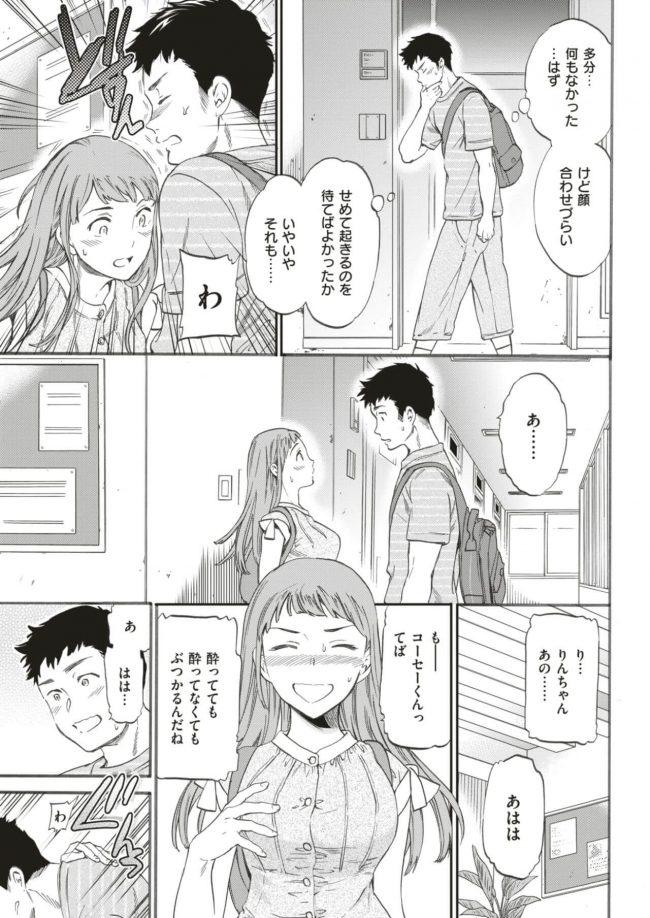 【エロ漫画】お持ち帰り再現挿入【無料 エロ同人】_(3)