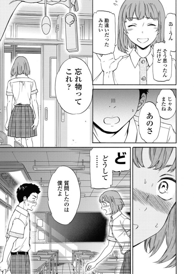【エロ漫画】素敵なあの子は学園でローターオナニーJK【無料 エロ同人】_(9)