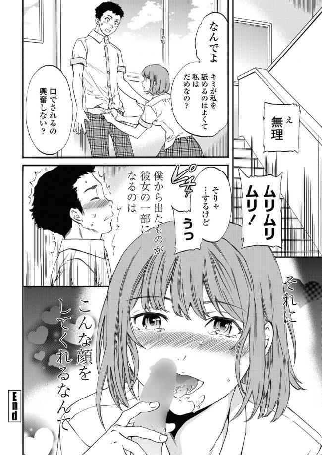 【エロ漫画】素敵なあの子は学園でローターオナニーJK【無料 エロ同人】_(26)