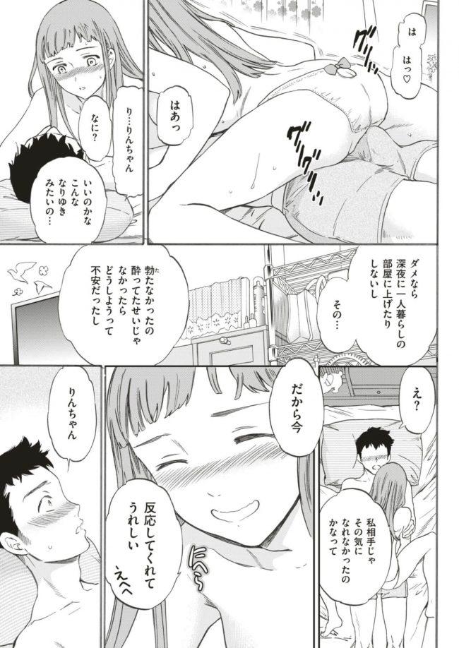 【エロ漫画】お持ち帰り再現挿入【無料 エロ同人】_(9)