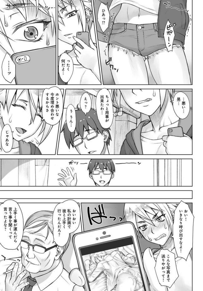 【エロ漫画】ボーイッシュな巨乳処女彼女はアナル好き【無料 エロ同人】_(3)