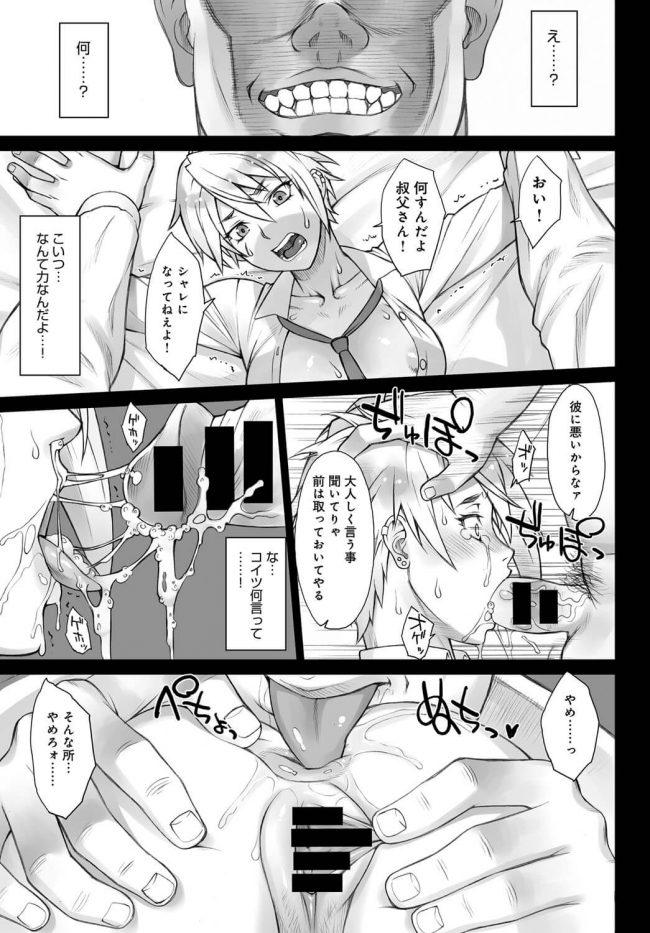 【エロ漫画】ボーイッシュな巨乳処女彼女はアナル好き【無料 エロ同人】_(5)