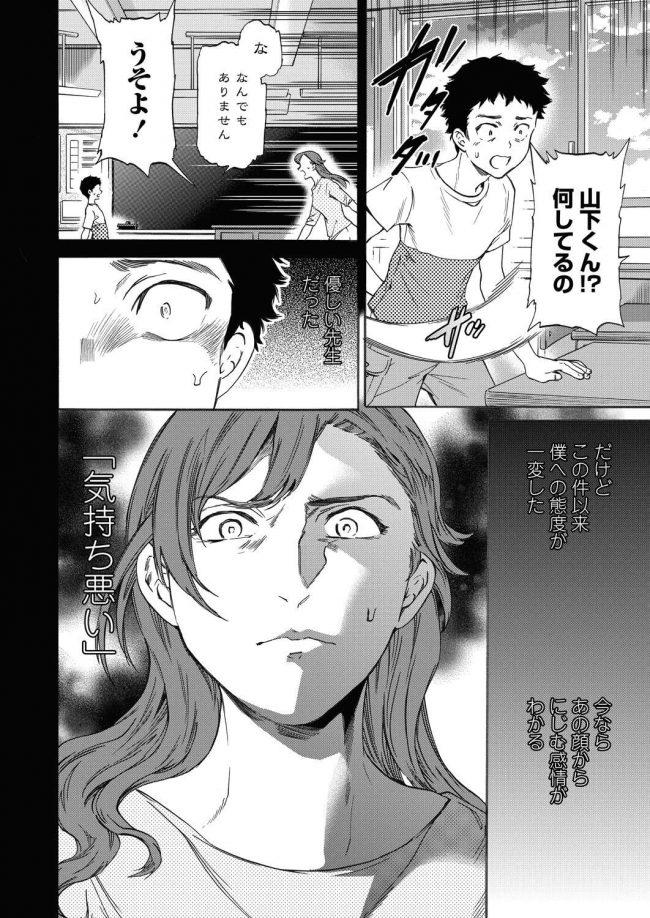【エロ漫画】素敵なあの子は学園でローターオナニーJK【無料 エロ同人】_(2)