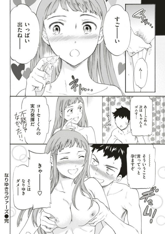 【エロ漫画】お持ち帰り再現挿入【無料 エロ同人】_(18)