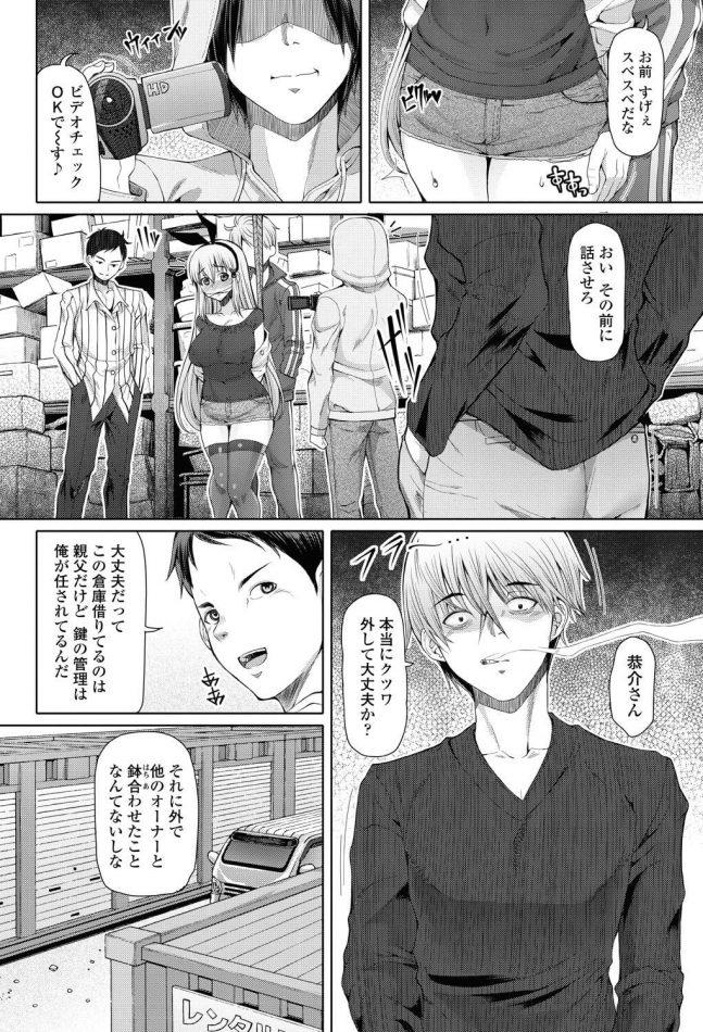 【エロ漫画】両性具有家庭教師の情事【無料 エロ同人】_(4)