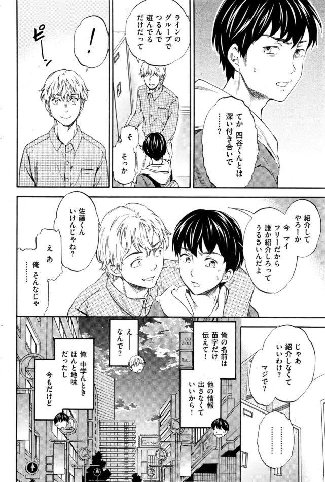 【エロ漫画】夢の巨乳彼女とイチャイチャセックス【無料 エロ同人】_(2)