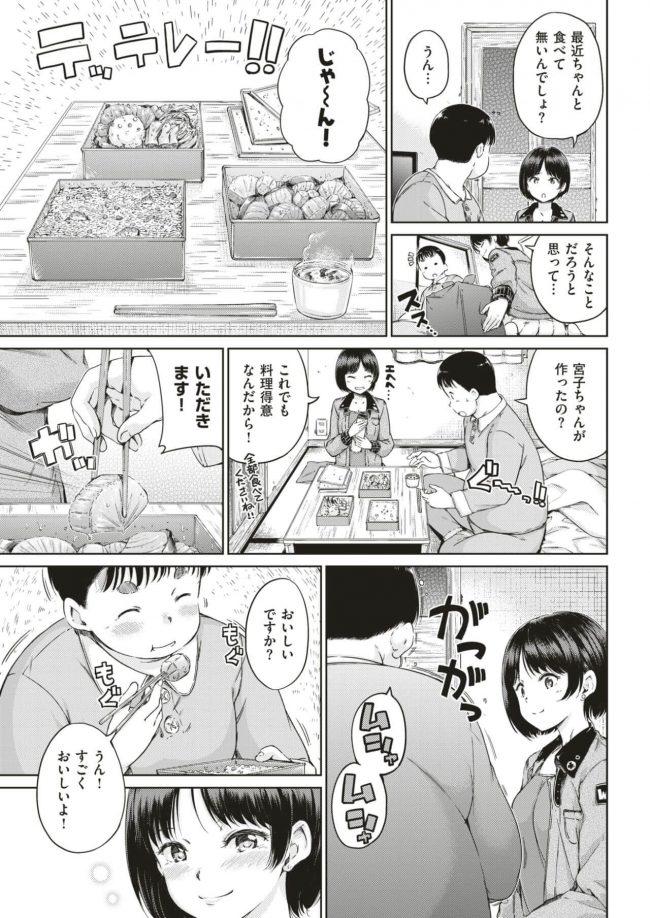 【エロ漫画】太った貴方が大好きなの!貴方に沈みたい【無料 エロ同人】_(3)