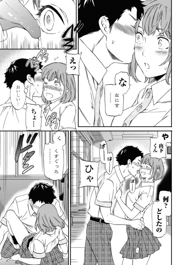 【エロ漫画】素敵なあの子は学園でローターオナニーJK【無料 エロ同人】_(13)