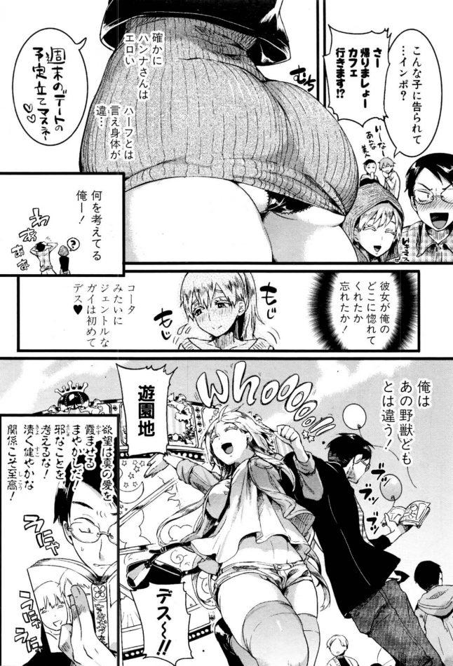 【エロ漫画】外国人巨乳彼女はダイナマイトボディ♪【無料 エロ同人】_(2)
