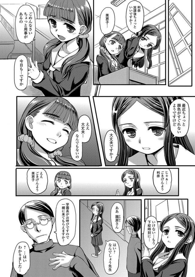 【エロ漫画】性奴隷育成女学園【無料 エロ同人】_(2)