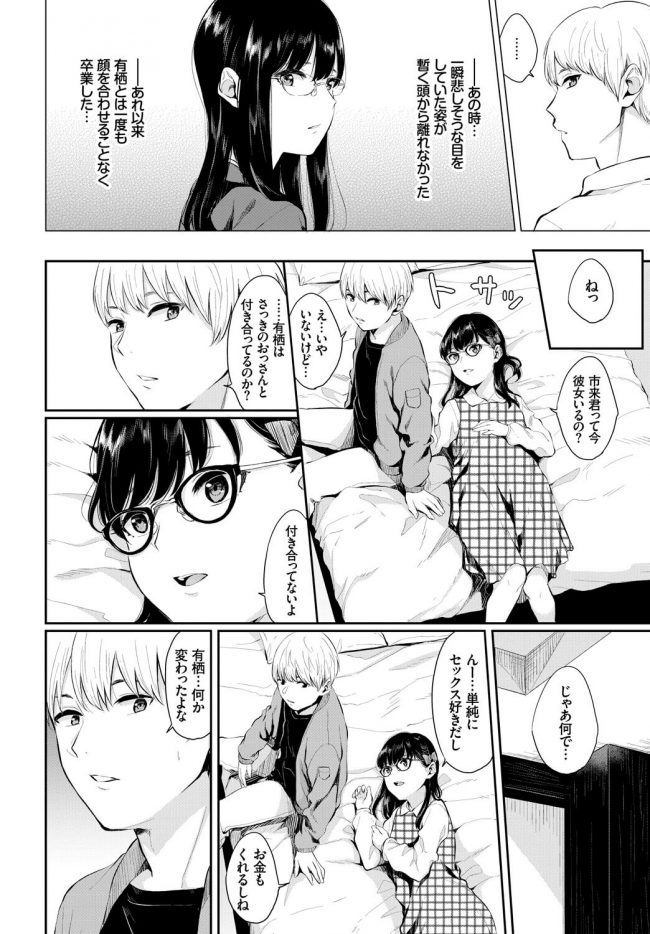 【エロ漫画】眼鏡っ子幼児体型は意外にセックス好きの大胆娘【無料 エロ同人】_(4)
