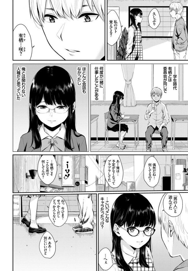 【エロ漫画】眼鏡っ子幼児体型は意外にセックス好きの大胆娘【無料 エロ同人】_(2)